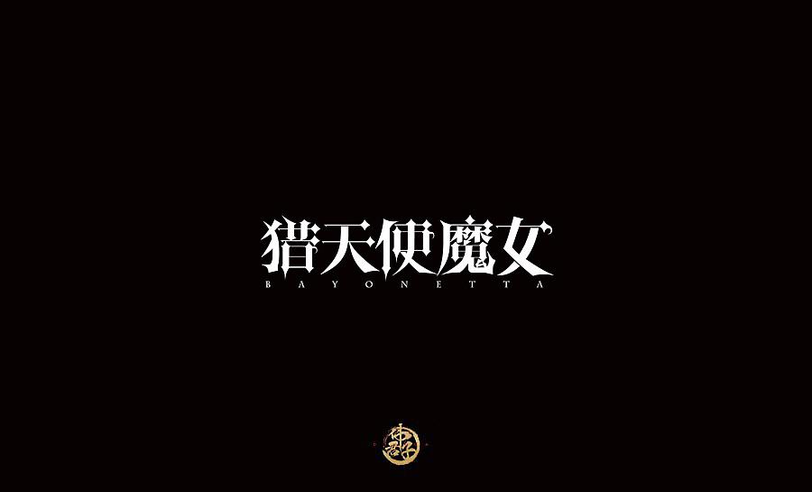 2017 字体设计练习第七弹