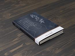 我的60年书籍设计