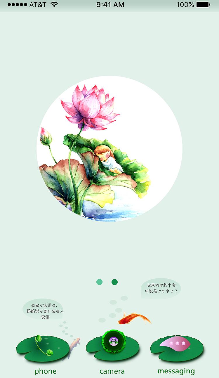 手机主题-鱼戏莲叶间图片