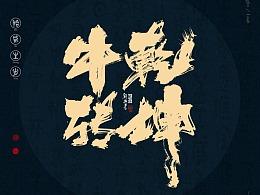 十二生肖系列字体海报