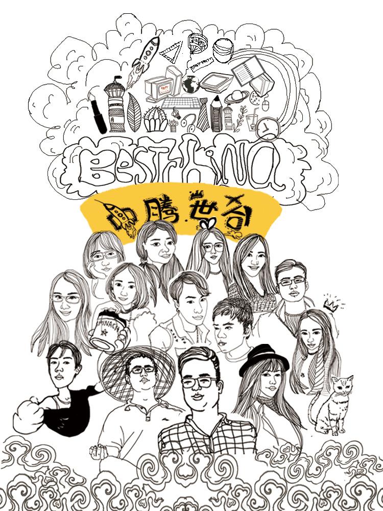 团队手绘插画