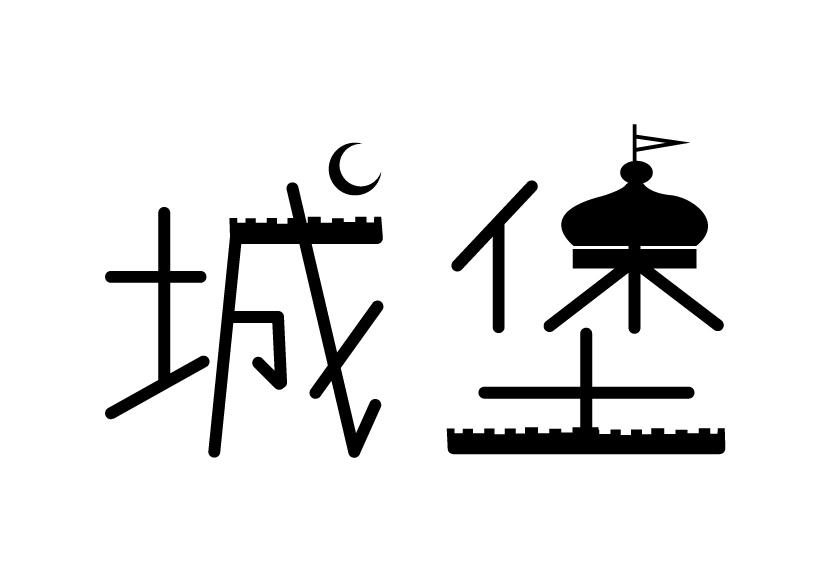 自由字体设计个人作品集图片