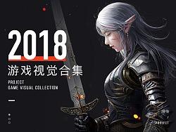 2018年封龍、死神項目視覺包裝合集