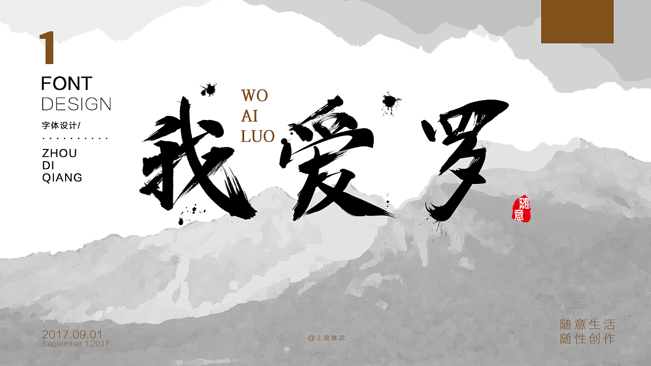 ps古风字体设计