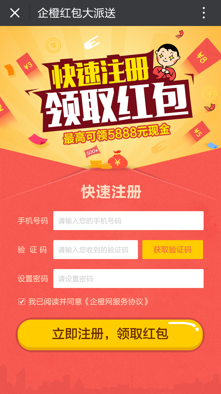 注册红包_运营h5注册领红包活动页面