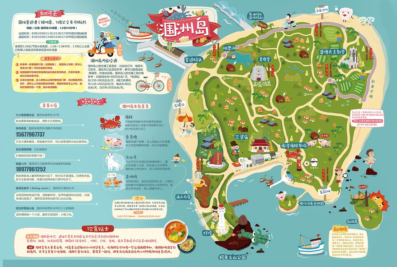 之前画的涠洲岛旅游手绘地图