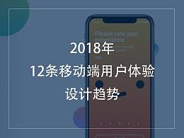 2018年12条移动端用户体验设计趋势