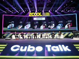 《互联网对话实录》Cube Talk 创意论坛