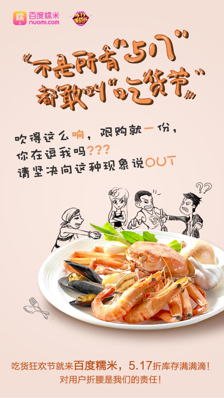 """17""""吃货节海报手绘版 dm/宣传单/平面广告"""
