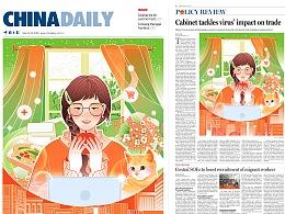 中国日报 | China Daily _Policy review版插图_线上