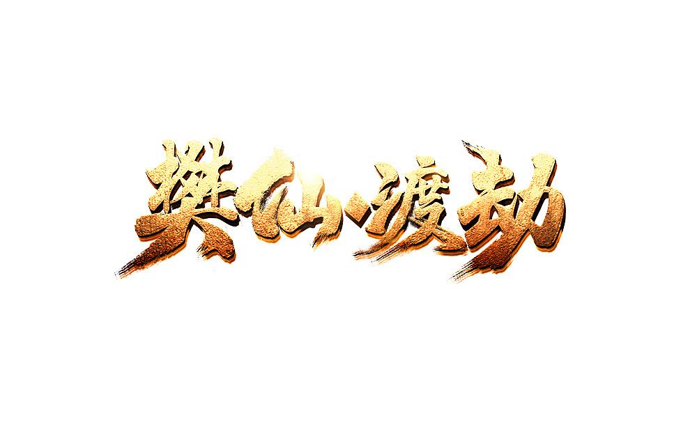 樊仙·渡劫
