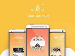 烹饪app项目