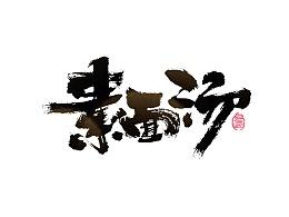 毛筆字集#扎心#<37>