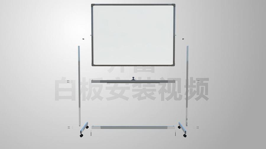 白板安装展示视频