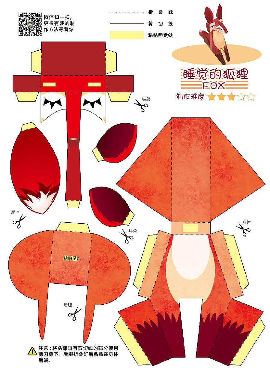 儿童立体纸手工——动物篇