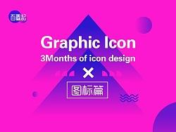 GRAPHIC&ICON-图标集