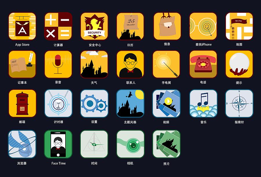 手机主题icon图标设计/gui展示/404界面设计哈利波特