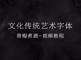 青梅煮酒文化传统艺术字体视频教程-张家佳