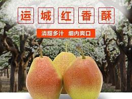 红香酥梨详情页