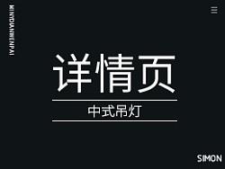 中式吊灯 by SIMON19007