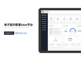 体验设计-Saas平台