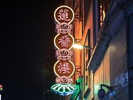 广州北京路街拍
