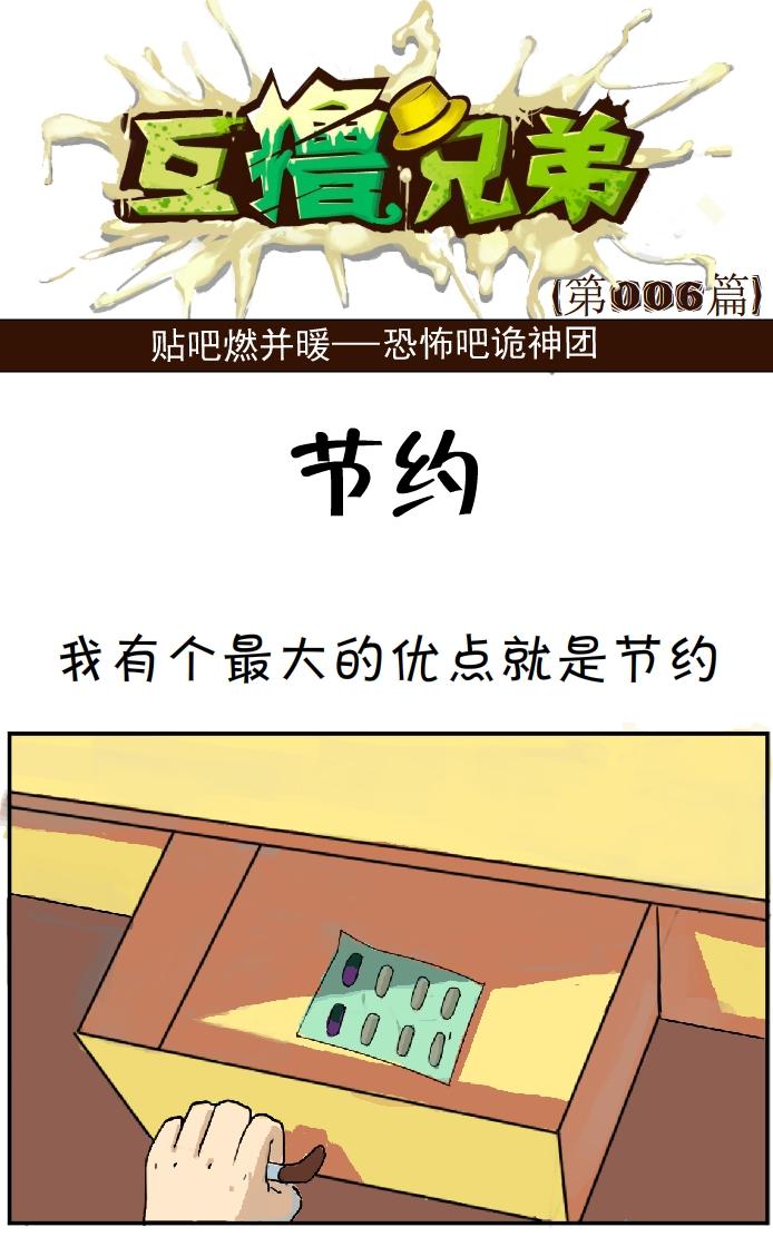 互撸大漫画|短篇/四格作者|动漫|互撸兄弟-原创漫画女漫画版三国图片