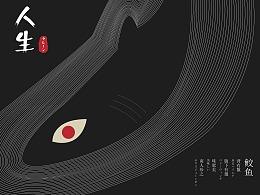 韩都动力电商设计——创意海报设计
