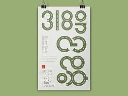 电影字体海报设计《318号公路》...