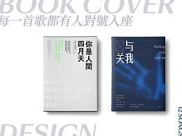 Book Cover Design丨每首歌都有人对号入座