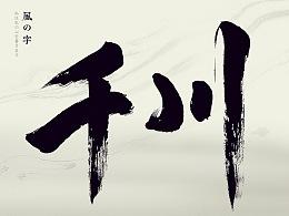 風の字 / 千川。