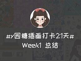 #y园糖插画打卡21天# 一周插画总结