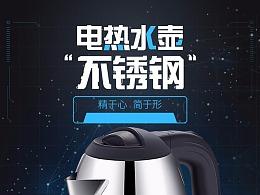 304不锈钢电热水壶烧水壶