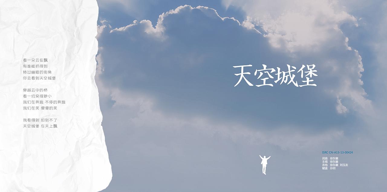 乐队记忆专辑《胶囊给他的礼物》时光平面设计丽园香榭昆明六合无绝对图片