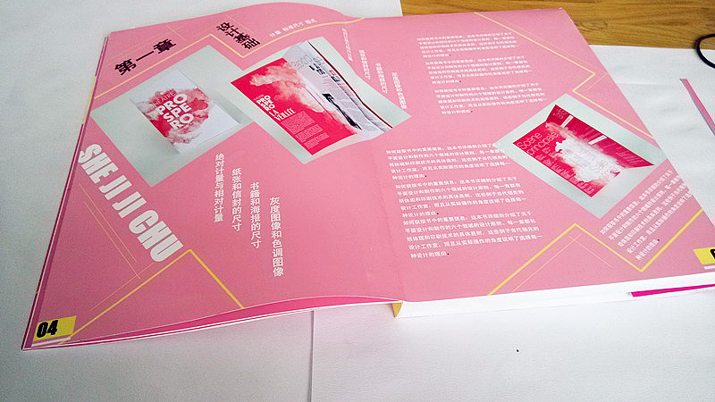 平面设计—书籍装帧版式设计