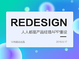 人人都是产品经理APP Redesign