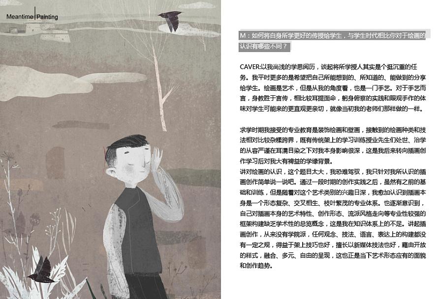 查看《MEANTIME创意推广刊 issue034(总35期)》原图,原图尺寸:960x650