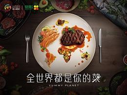 亚米星球美食节2017年市场营销活动丨全世界都是你的菜