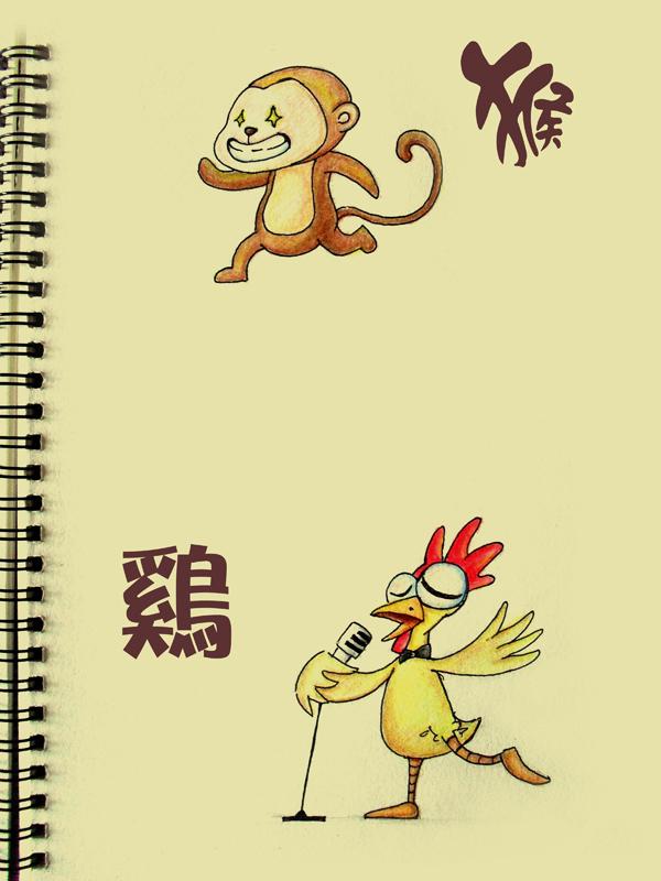 原创作品:手绘卡通十二生肖