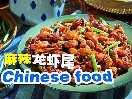 麻辣龙虾尾 | 美食短片 味蕾时光
