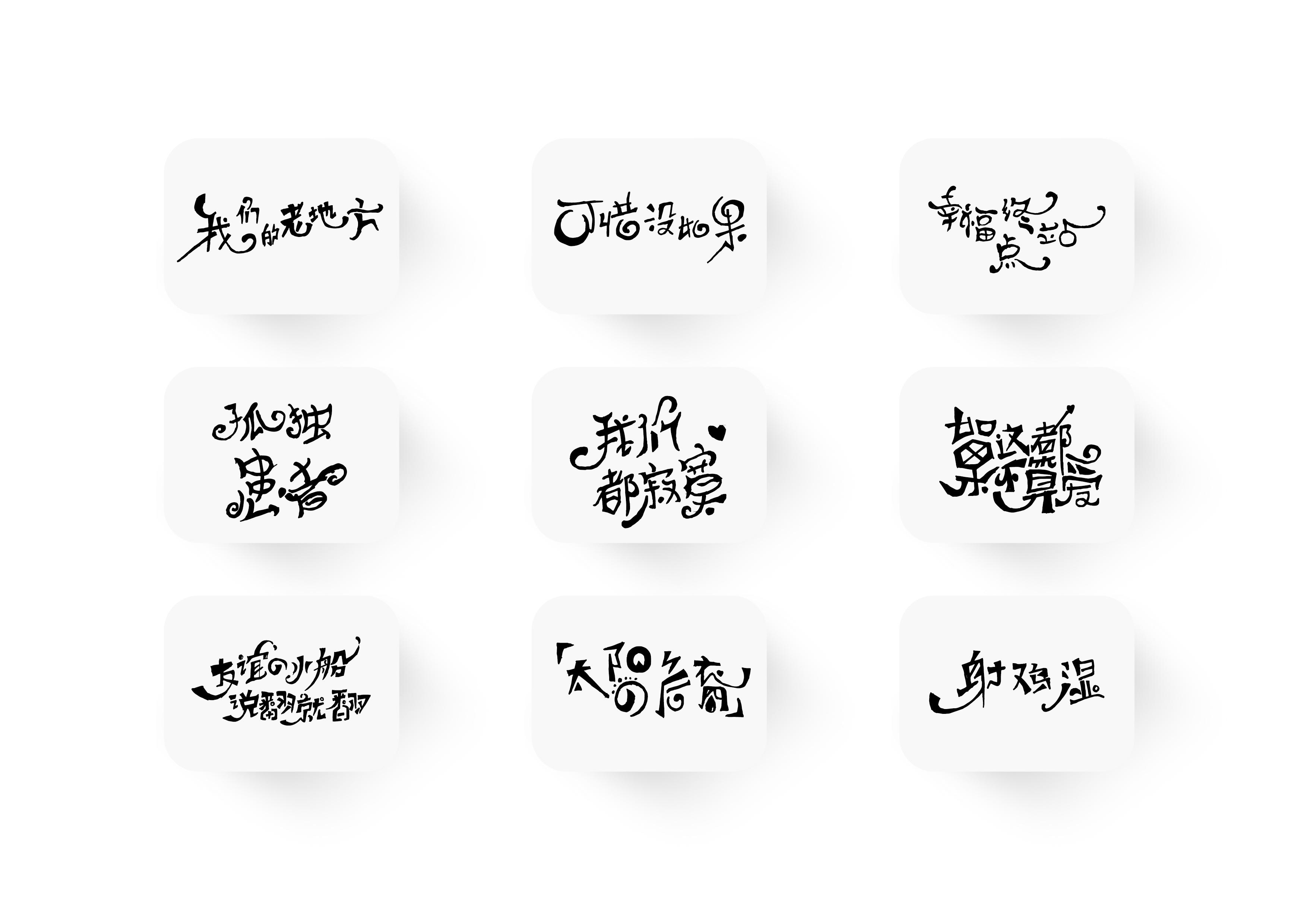 手绘字体学习中