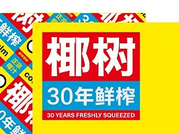 Chunfeng春风-GRAPHIC DESIGN / 椰树牌椰汁rebranding