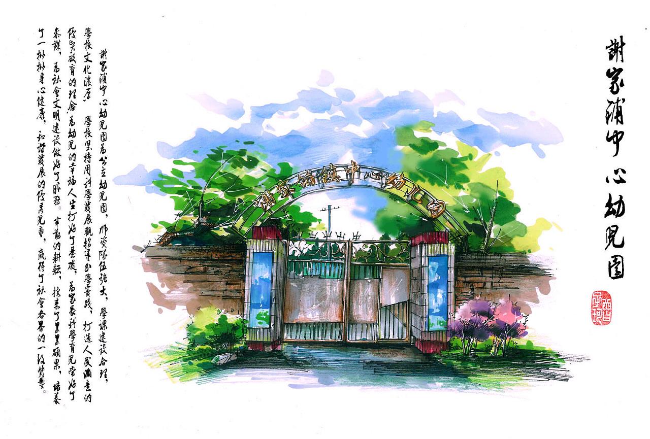 第二套乡村手绘