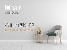 Chair椅子网页