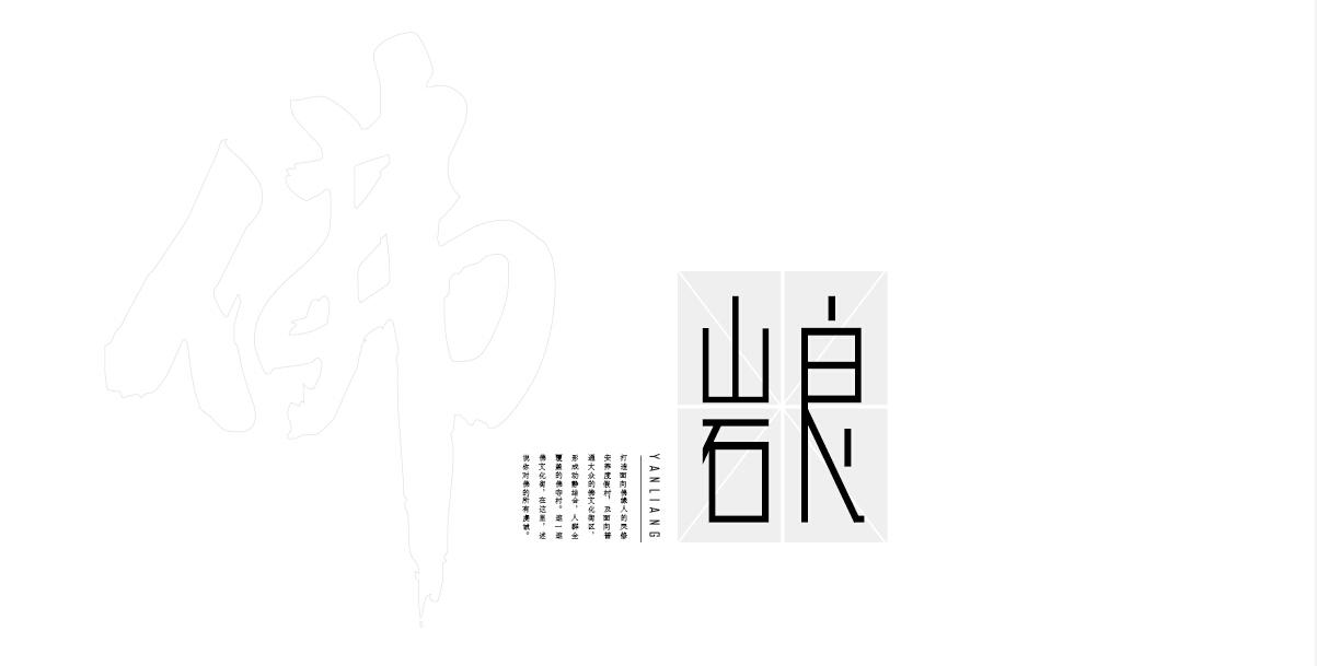 字体设计—岩良村图片