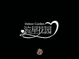 2018年字体设计第十三弹 童年电视剧名称字体设计