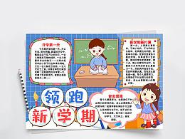 清新蓝色卡通风领跑新学期开学季手抄报word文档