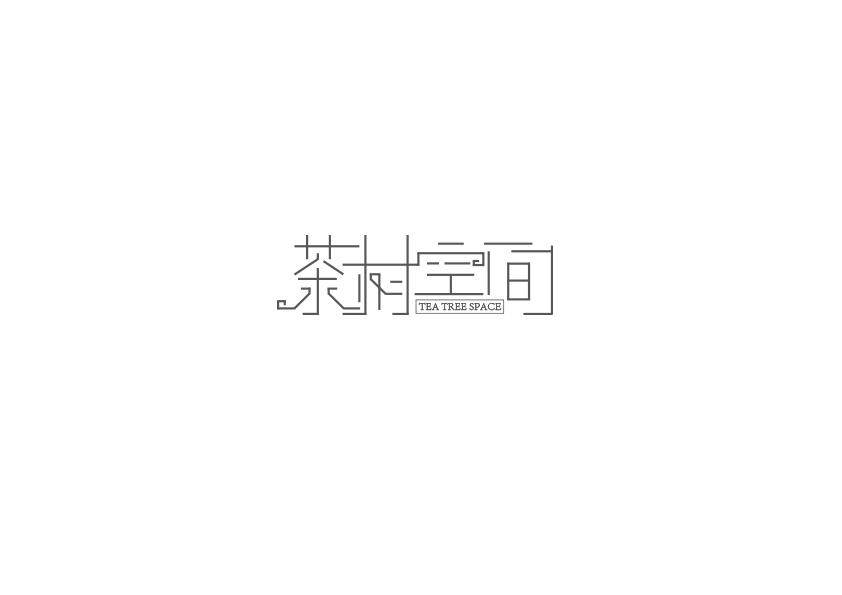 饮料:茶树论文空间包装设计字体图片