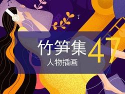 竹笋集47 扁平人物插画