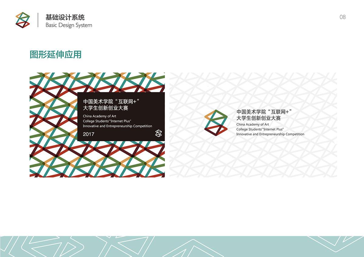 中国美术学院互联网 大赛标志和物料图片